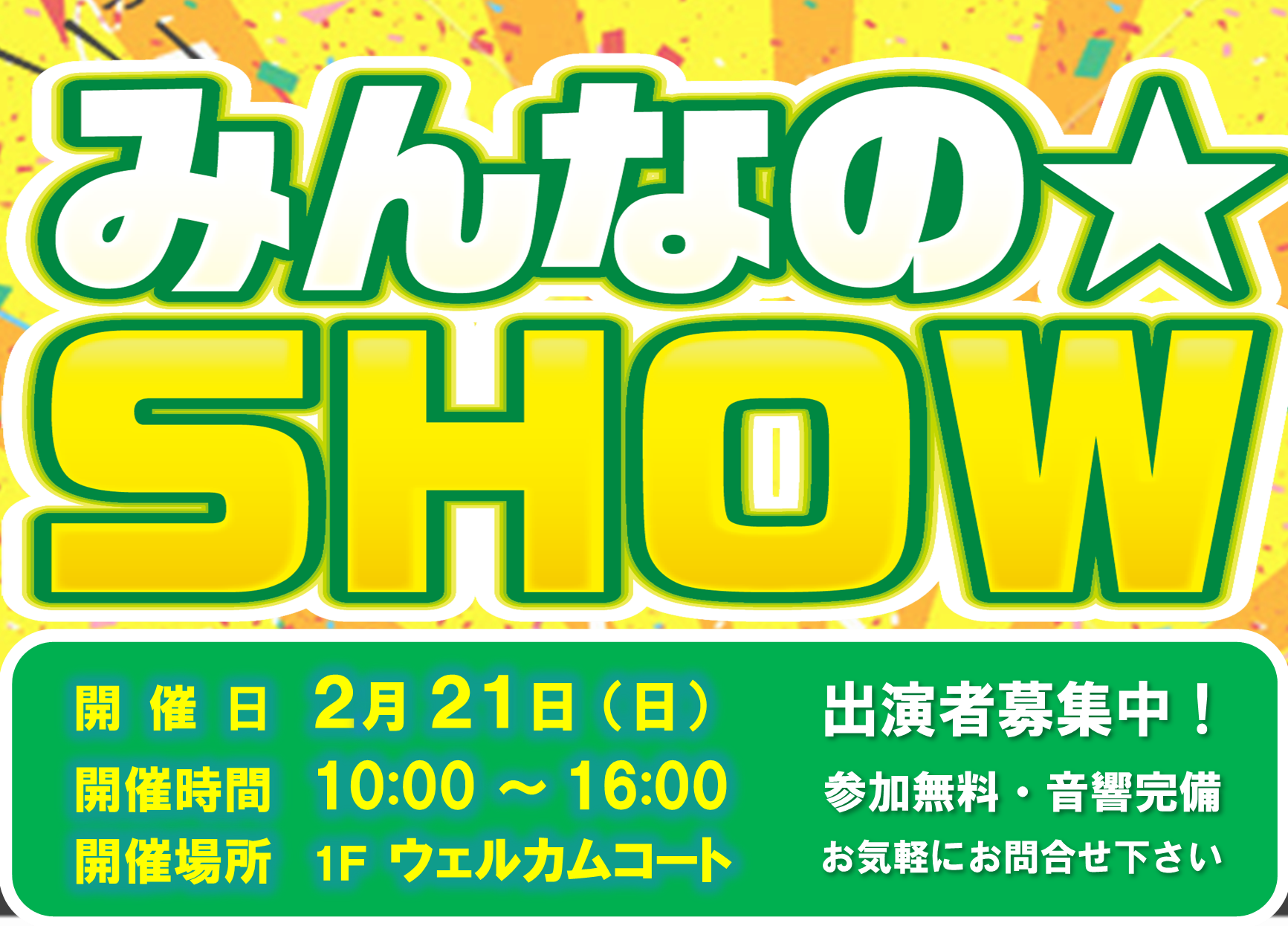 みんなのSHOW