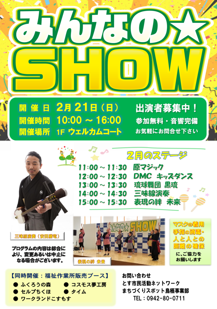 みんなのSHOW220102