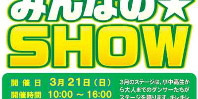 みんなのSHOW202103
